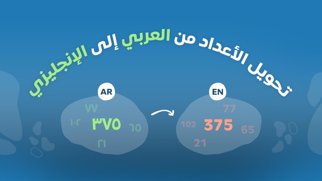 تحويل الأرقام العربية إلى أرقام انجليزية