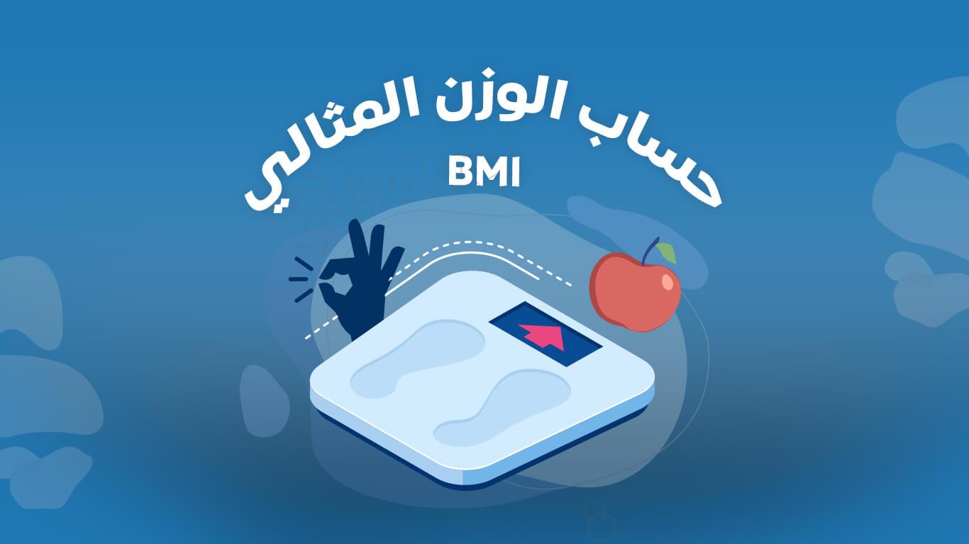 حساب الوزن المثالي - حساب كتلة الجسم - BMI