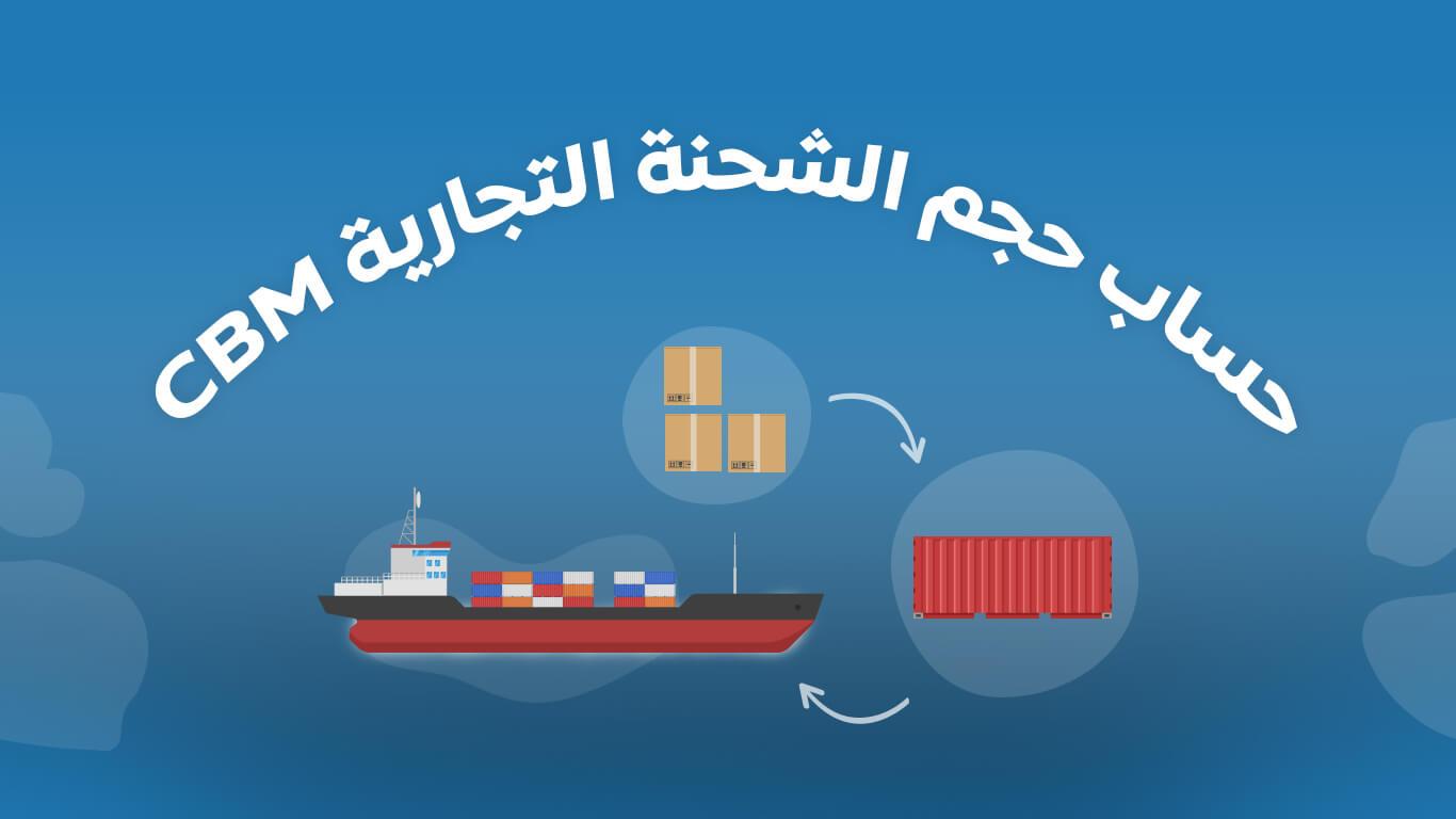 حساب CBM حجم الشحنة التجارية