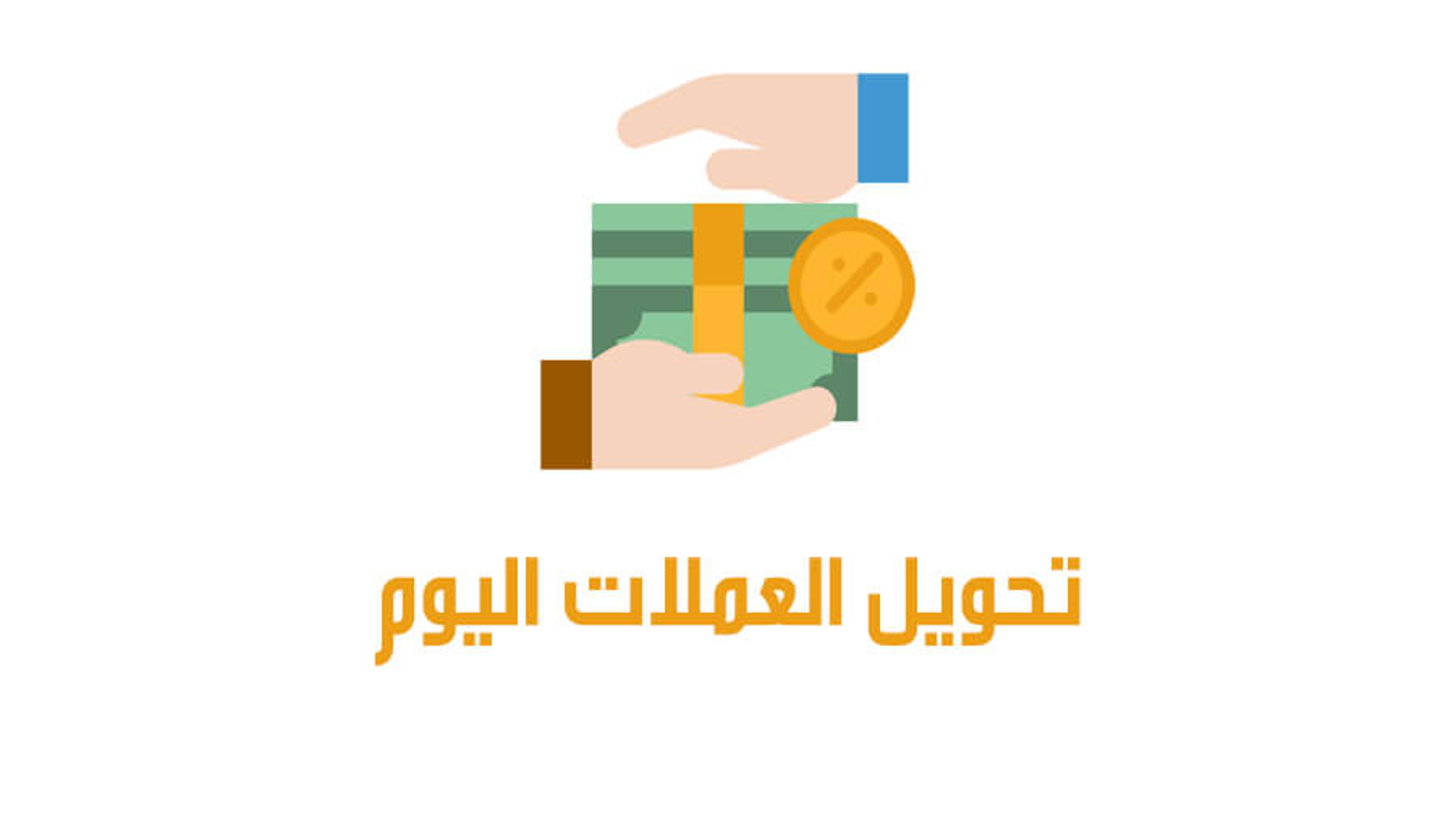 تحويل من  دولار أمريكي إلى ريال سعودي