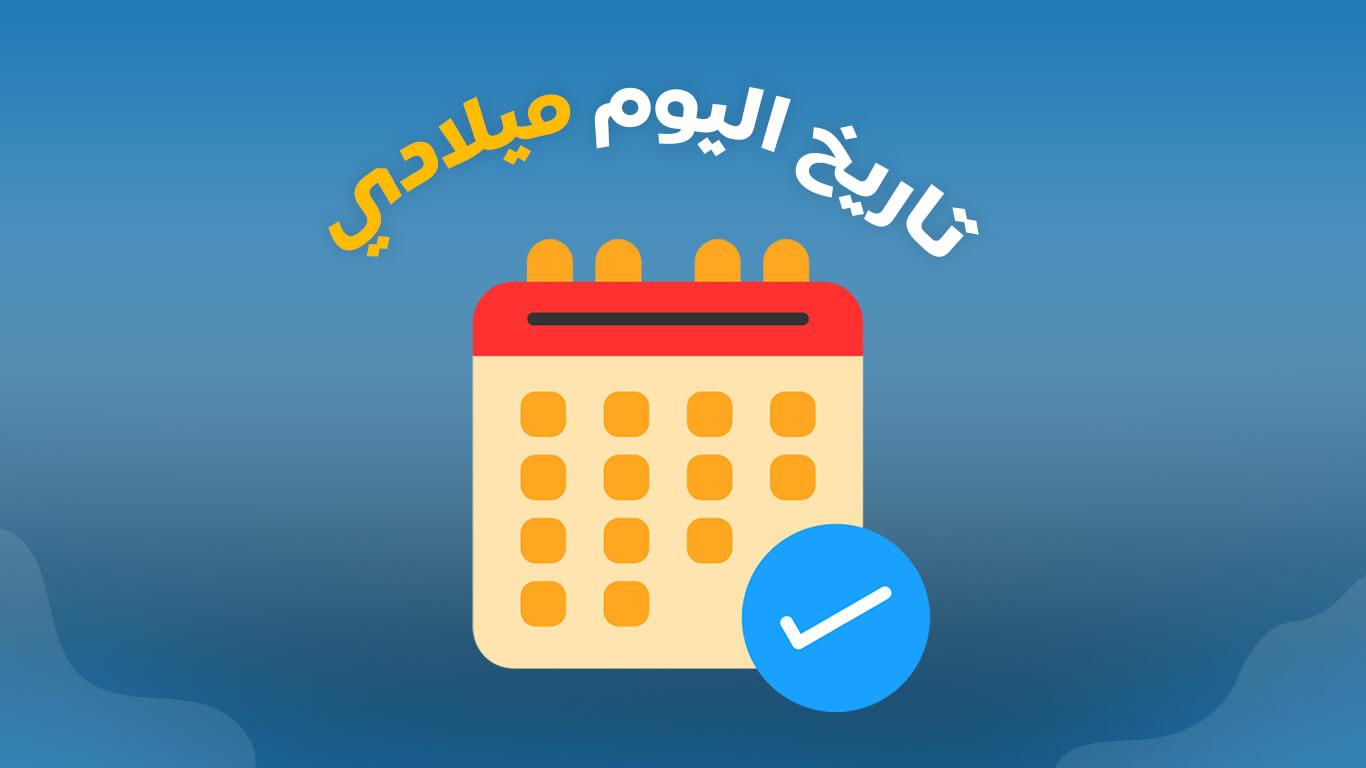تاريخ اليوم ميلادي - التاريخ اليوم