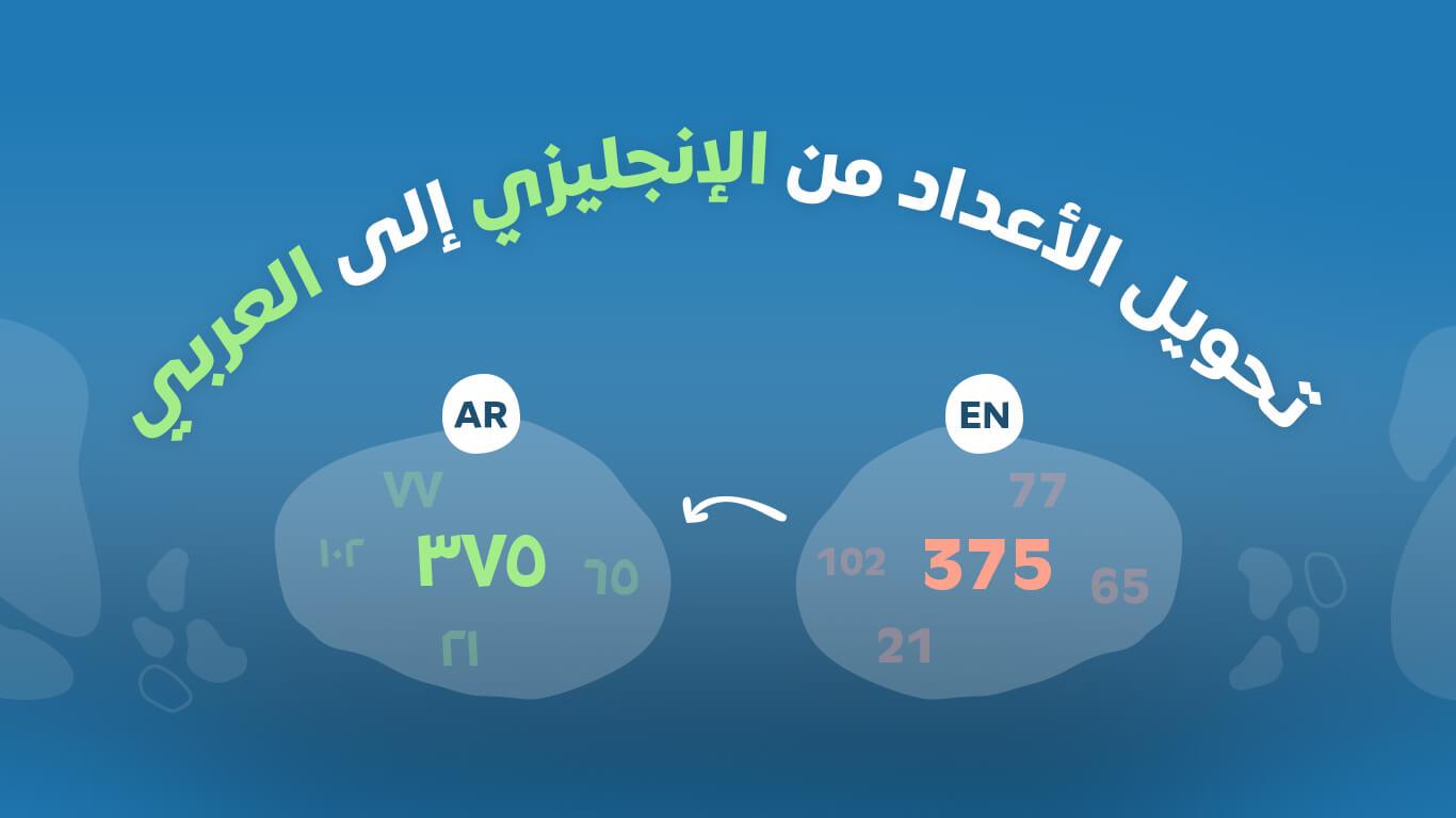 تحويل الأرقام الإنجليزية إلى أرقام عربية