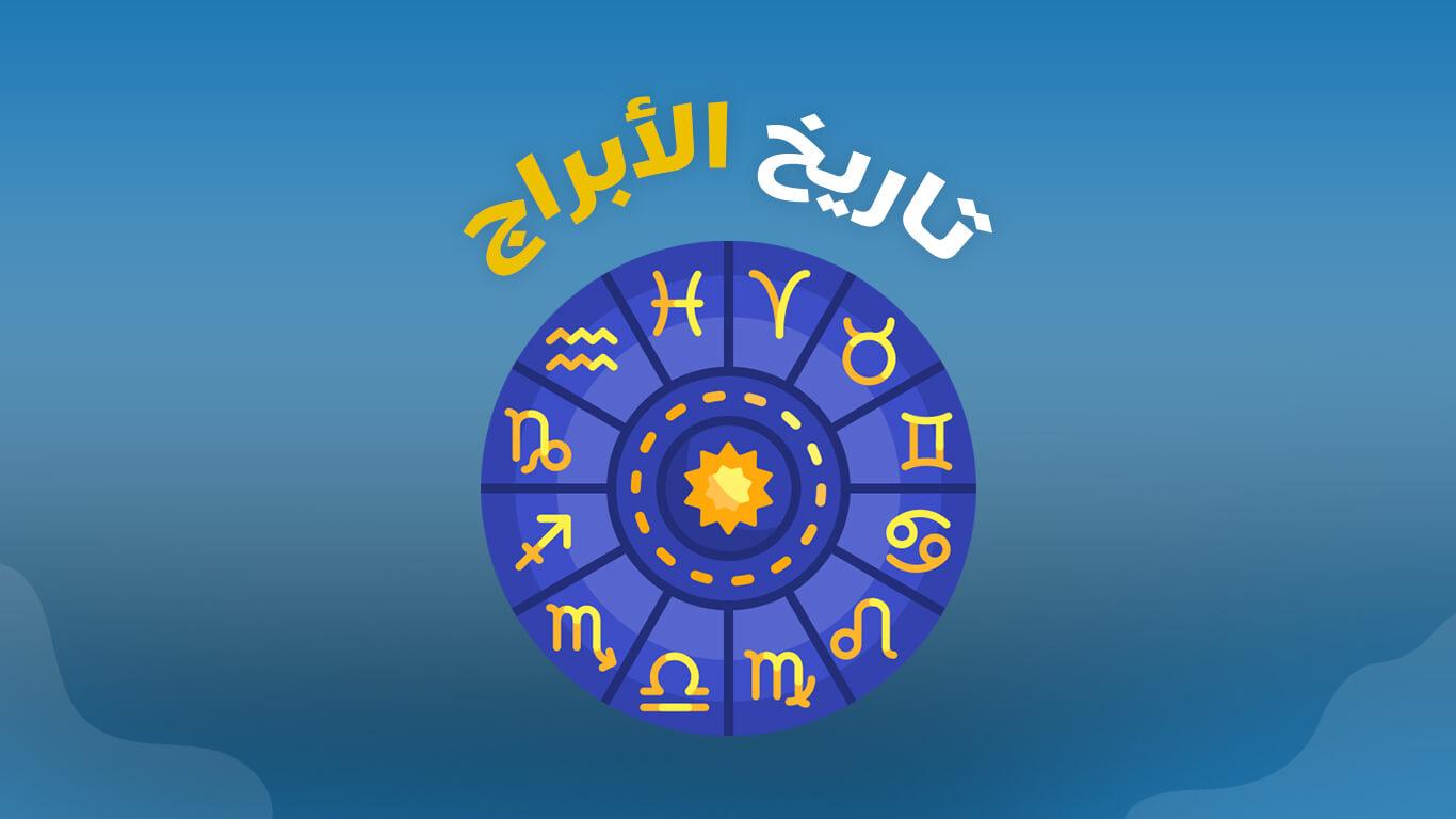 برج الحوت اي شهر - تاريخ برج الحوت