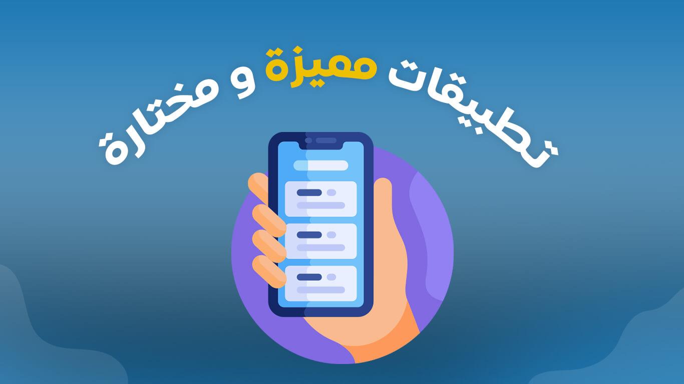 تحميل وتثبيت تطبيقات الهواتف الذكية