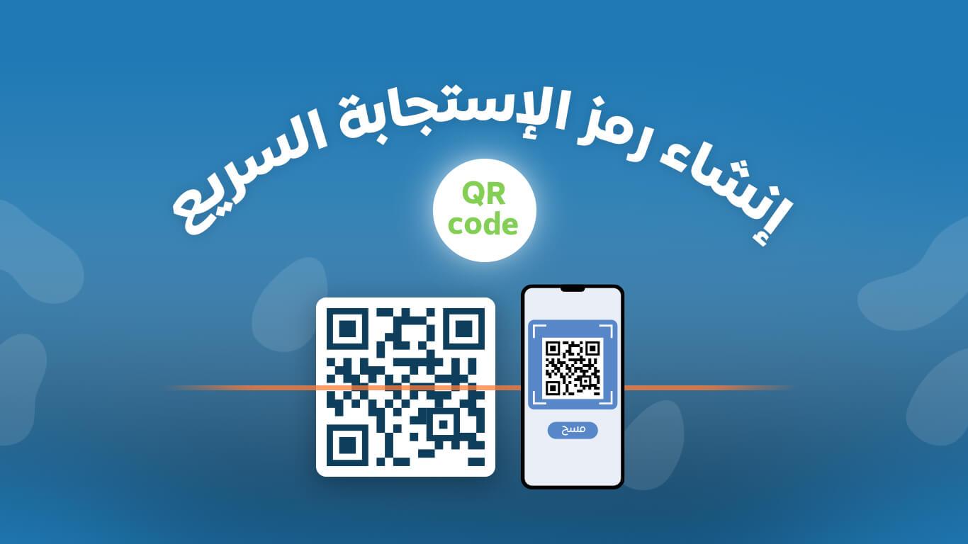 انشاء QR Code - رمز الاستجابة السريع