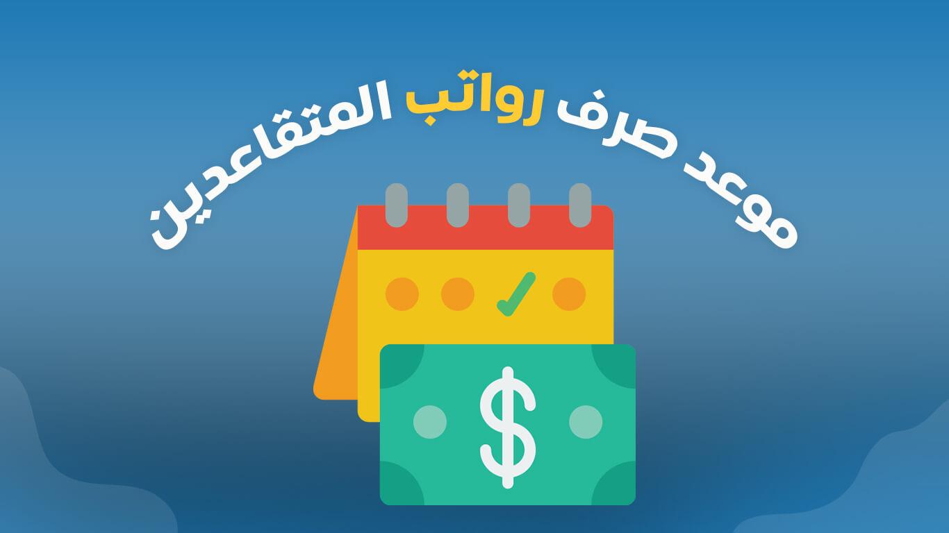 رواتب المتقاعدين - السعودية