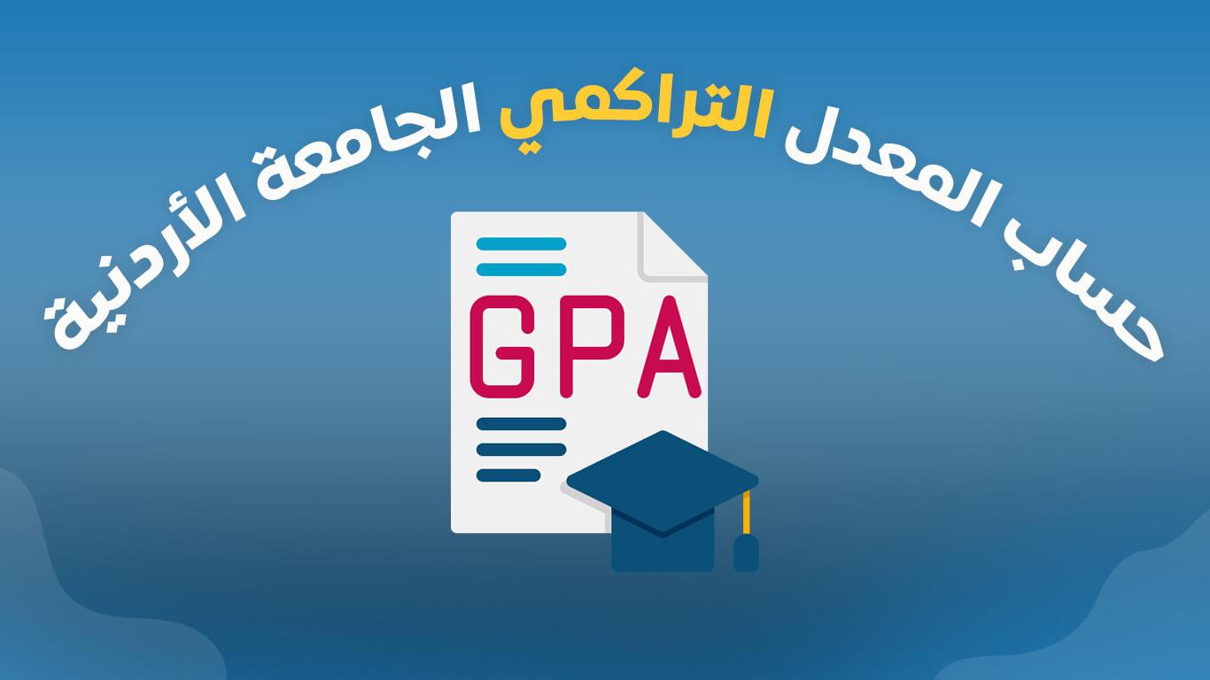 حساب المعدل التراكمي الجامعة الأردنية