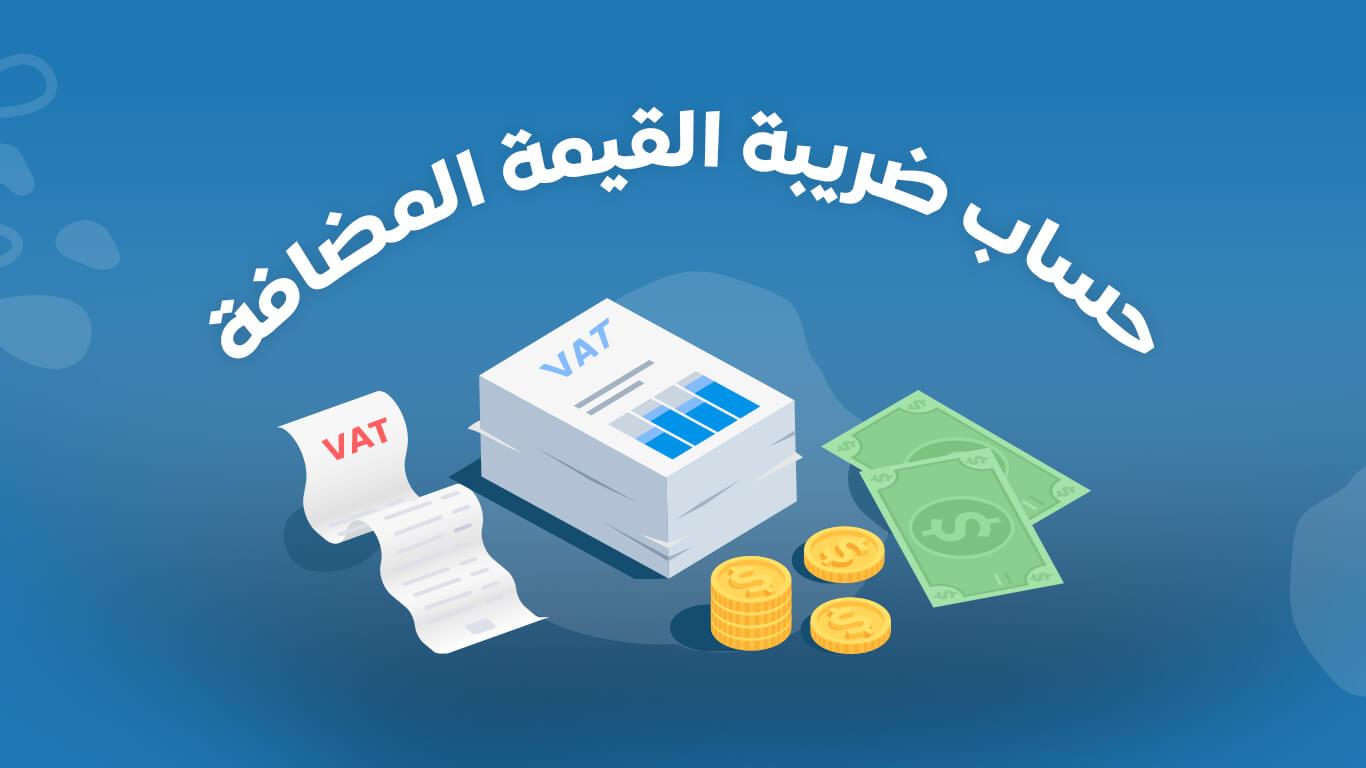 حساب ضريبة القيمة المضافة - حاسبة الضريبة