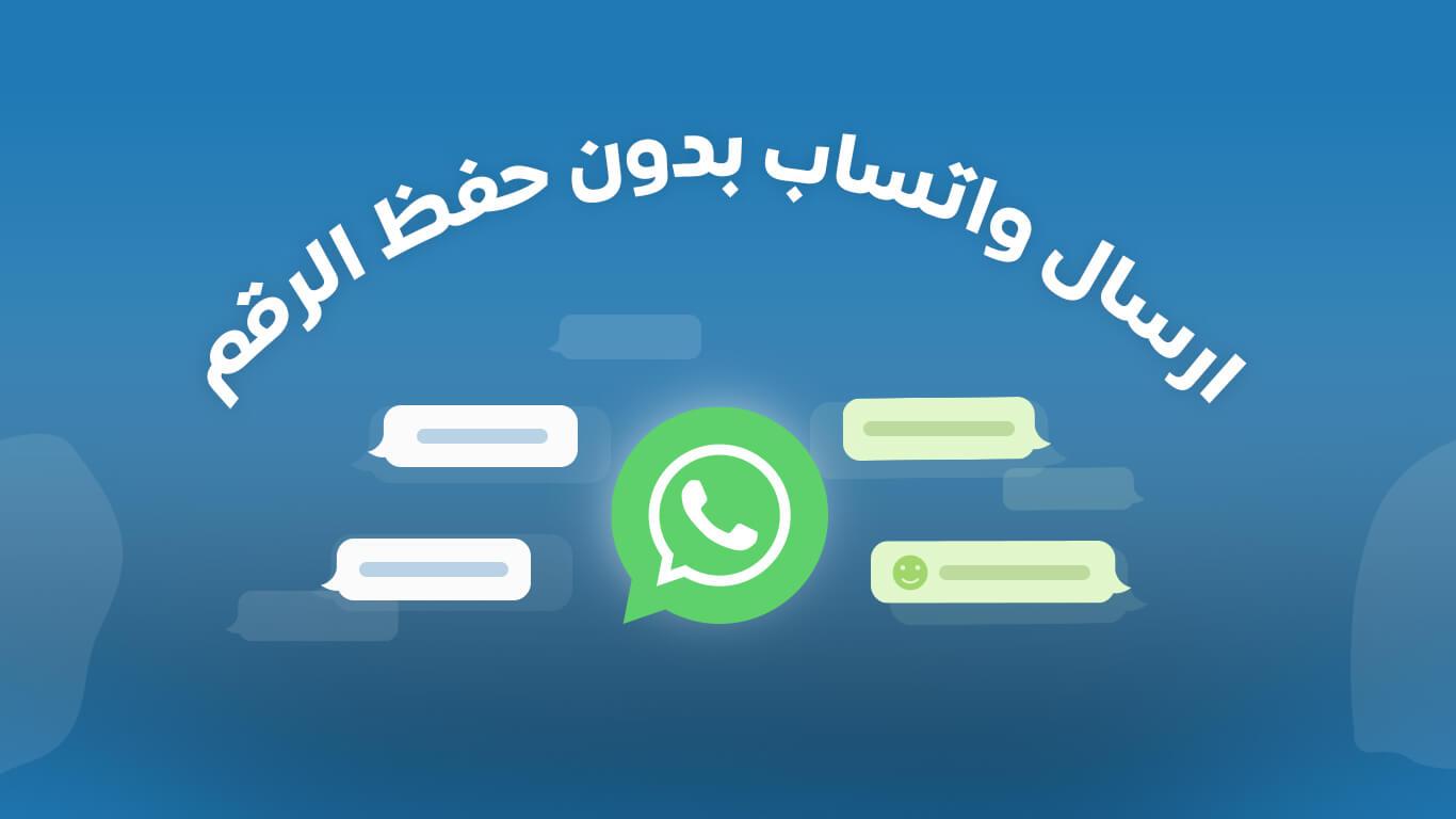 ارسال واتساب بدون حفظ الرقم - انقر ودردش